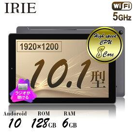 【クーポンで3000円OFF 5/9 20:00〜】10.1インチ タブレット wi-fiモデル 本体 Android 10 新品 128GB 6GRAM FMラジオ GPS HDMI CPU8コア 10インチ 10型 アンドロイド タブレットPC wifi IRIE FFF-TAB10H 送料無料 1年保証