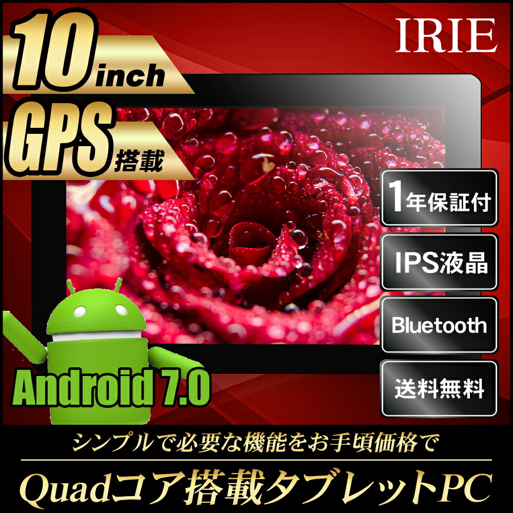 10.1インチ Android タブレット 本体 wi-fi 新品 32GB 2GRAM GPS クアッドコア IPS 10.1型タブレットPC 格安 アンドロイド 10インチ 以上 ブラック IRIE MAL-FWTVTB01B