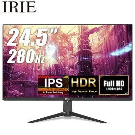 ゲーミングモニター 280hz 24.5インチ HDR対応 ゲーミング ディスプレイ 1920x1080 Fast IPS HDMI 2.0 MPRT 1ms ノングレア PCモニタ IRIE FFF-LD25G2
