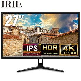 モニター 4K 27インチ フレームレス HDR対応 ディスプレイ 3840x2160 IPS HDMI ノングレア PCモニタ スピーカー内蔵 IRIE FFF-LD27P2