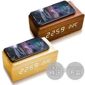 Qi ワイヤレス充電器 置き時計 置時計 木製 デジタル おしゃれ 北欧 木目調 アンティーク android iphone 充電器 置くだけ ワイヤレスチャージャー 温度 日付 カレンダー 寝室 リビング ブラウン ダーク ベージュ