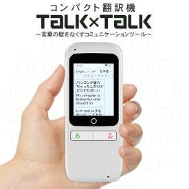 音声 翻訳機 100言語 英語 中国語 韓国語 ベトナム語 タイ語 マレー語 フィリピン語 インドネシア語 ベトナム語 通訳機 双方向 リアルタイム wi-fiモデル TALK×TALK(トークトーク)MAL-TR01SW