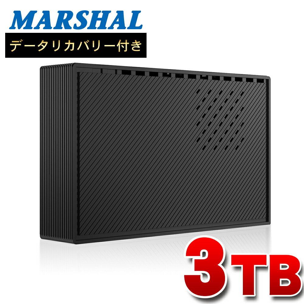 外付けハードディスク 3TB テレビ録画 Windows10 対応 データリカバリー 付き データ復旧 外付け ハードディスク HDD USB3.0 MAL33000EX3-BK MARSHAL