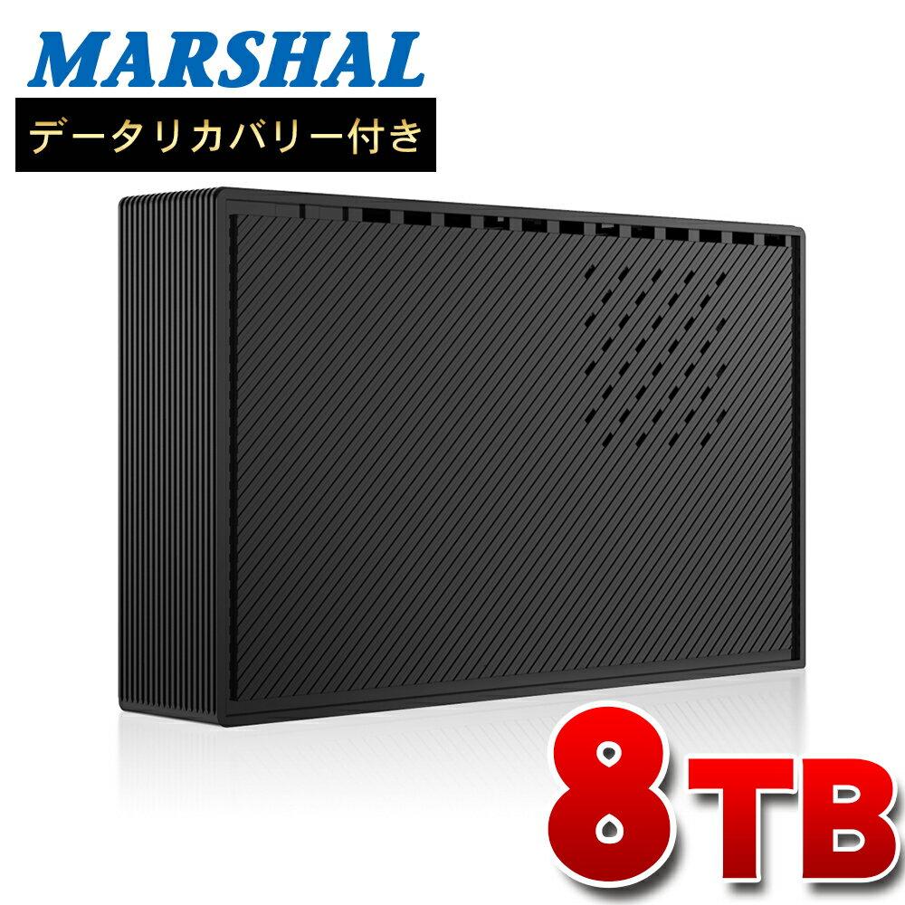 外付けハードディスク テレビ録画 8TB 【最大録画時間700時間越え】データリカバリー 付き データ復旧 Windows10 対応 USB3.0 外付けhdd shelter MAL38000EX3-BK MARSHAL