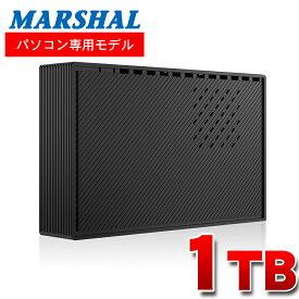 【中古】外付けハードディスク 1TB 90日保証 データ保存専用 Windows10 対応 USB3.0 外付けhdd