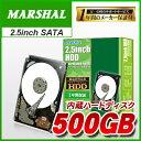 【ロング保証1年】MAL2500SA54BOX(500GB 5400RPM S-ATA)【リテールBOX品】MARSHAL 2.5 HDD