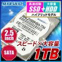 【スマホエントリーで10倍】【SSHD ハイブリットHDD 1TB】MARSHAL 2.5HDD S-ATA MAL21000HSA-T54 (1TB+8GBフ...