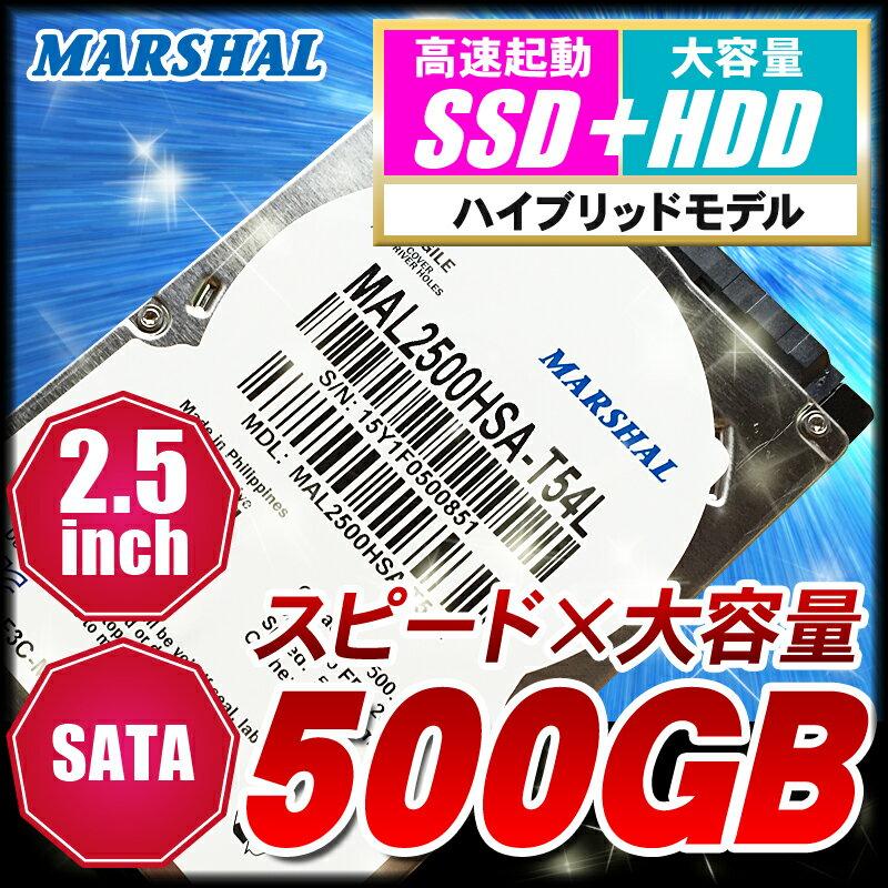 【スマホエントリーで10倍】MARSHAL 2.5インチ ハードディスク 500GB SATA SSHD ハイブリット 内蔵 hdd 7mm厚 薄型MAL2500HSA-T54L (500GB+8GBフラッシュ S-ATA 5400rpm)