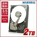 【ポイント5倍】10/18 9:59迄!64MBキャッシュ MARSHAL 3.5インチHDD SATA 【2TB】 MAL32000SA-T72ハードディスク