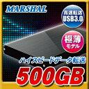 【極薄】ポータブルハードディスク 500GB USB3.0 MARSHAL MAL2500EX3アルミ素材【東芝REGZA TV録画対応】外付けHDD【…