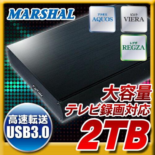 【エントリーで5倍】外付けハードディスク 2TB ポータブル テレビ録画 USB3.0 TV REGZA レグザ PlayStation3(PS3) 外付けHDD アルミケース 録画 対応 REGZA SONY BRAVIA SHARP AQUOS MAL22000H2EX3-MK