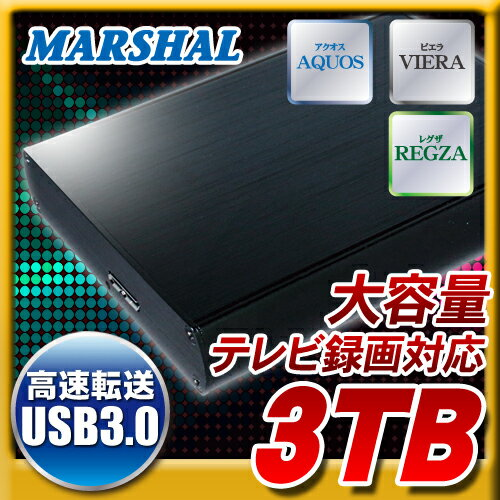 【エントリーで5倍】外付けハードディスク 3TB ポータブル テレビ録画 Windows10 対応 USB3.0 外付けHDD アルミケース REGZA SONY BRAVIA SHARP AQUOS MAL23000H2EX3-MK