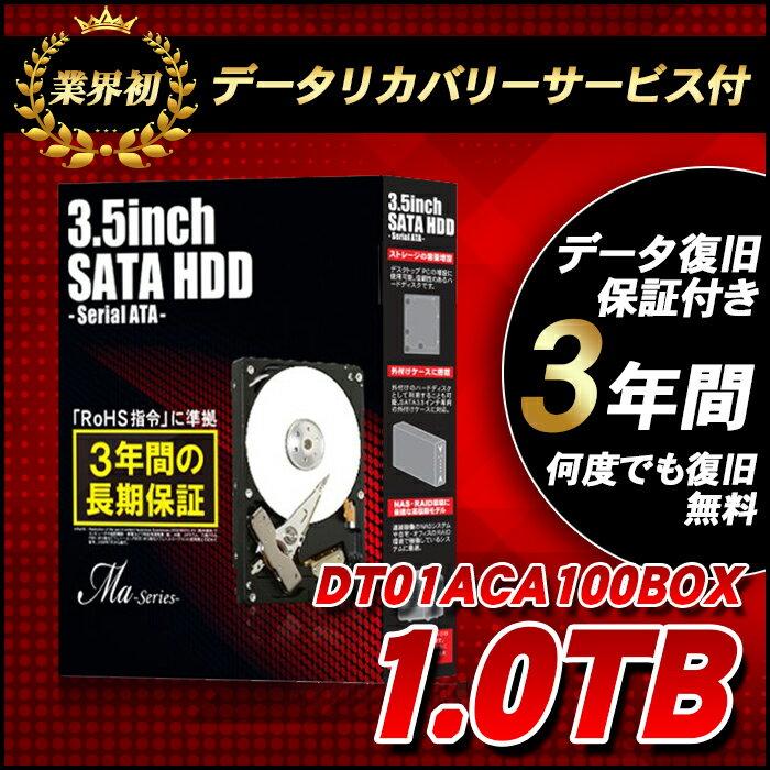 送料無料 東芝 TOSHIBA 3.5インチ 内蔵ハードディスク 1TB 3年保証 DT01ACA100BOX データリカバリー データ復旧 サービス付き SATA 32MB 7200rpm 内蔵hdd リテールBOX