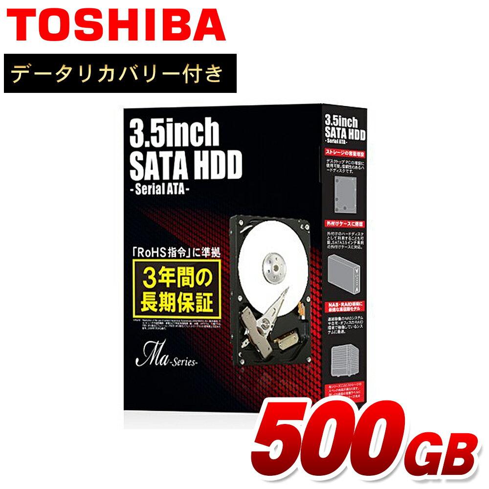送料無料 東芝 TOSHIBA 3.5インチ 内蔵ハードディスク 500GB 3年保証 DT01ACA050BOX データリカバリー データ復旧 サービス付き SATA 32MB 7200rpm 内蔵hdd リテールBOX