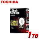 送料無料 東芝 TOSHIBA 3.5インチ 内蔵ハードディスク 1TB 3年保証 DT01ACA100BOX SATA 32MB 7200rpm 内蔵hdd リテー…