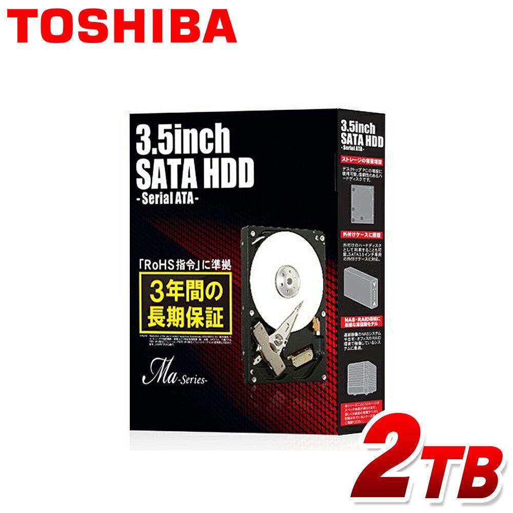 送料無料 東芝 TOSHIBA 3.5インチ 内蔵ハードディスク 2TB 3年保証 DT01ACA200BOX SATA 64MB 7200rpm 内蔵hdd リテールBOX
