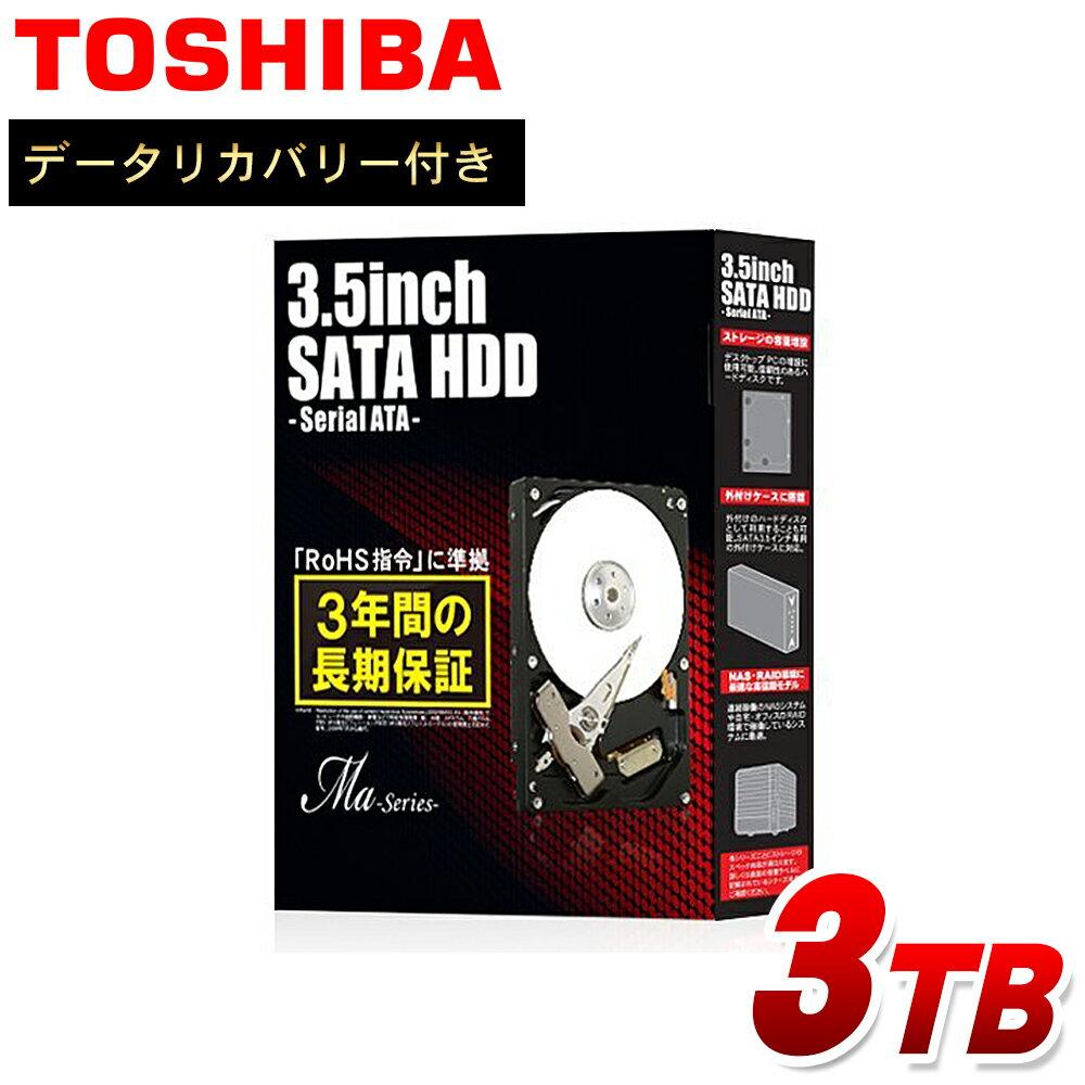 東芝 TOSHIBA 3.5インチ 内蔵ハードディスク 3TB 3年保証 DT01ACA300BOX データリカバリー データ復旧 サービス付き SATA 64MB 7200rpm 内蔵hdd リテールBOX
