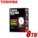 送料無料 東芝 TOSHIBA 3.5インチ 内蔵ハードディスク 8TB 3年保証 MD05ACA800BOX SATA 128MB 7200rpm 内蔵hdd リテー…