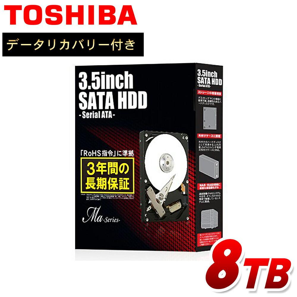 送料無料 東芝 TOSHIBA 3.5インチ 内蔵ハードディスク 8TB 3年保証 MD05ACA800BOX データリカバリー データ復旧 サービス付き SATA 128MB 7200rpm 内蔵hdd リテールBOX