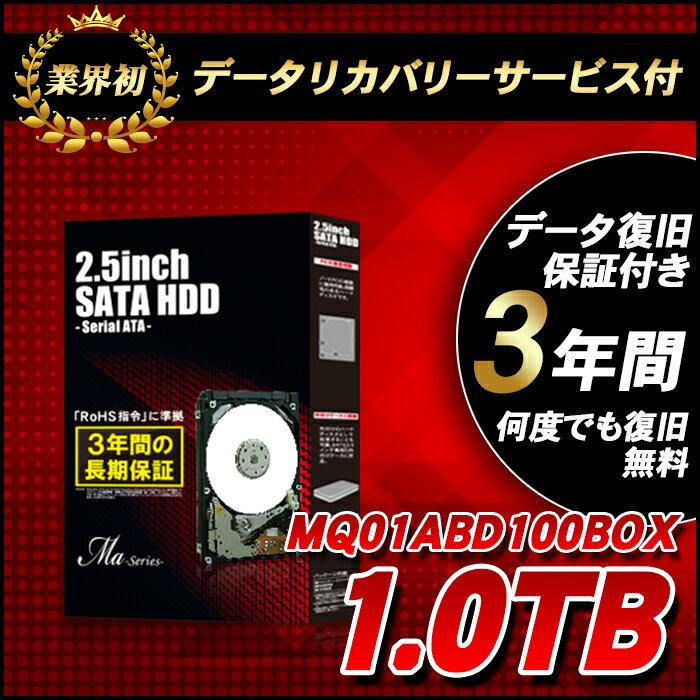 送料無料 東芝 TOSHIBA 2.5インチ 内蔵ハードディスク 1TB 3年保証 MQ01ABD100BOX データリカバリー データ復旧 サービス付き SATA 8MB 5400rpm 9.5mm 内蔵hdd リテールBOX