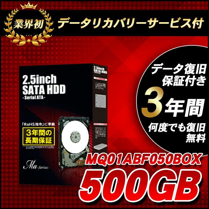 送料無料 東芝 TOSHIBA 2.5インチ 内蔵ハードディスク 500GB 3年保証 MQ01ABF050BOX データリカバリー データ復旧 サービス付き SATA 8MB 5400rpm 7mm 内蔵hdd リテールBOX