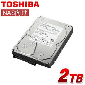 東芝 3.5インチ 内蔵ハードディスク 2TB SATA DT01ABA200V NAS 監視カメラ 内蔵hdd 3.5 (2000GB 5700RPM S-ATA) 新品バルク品