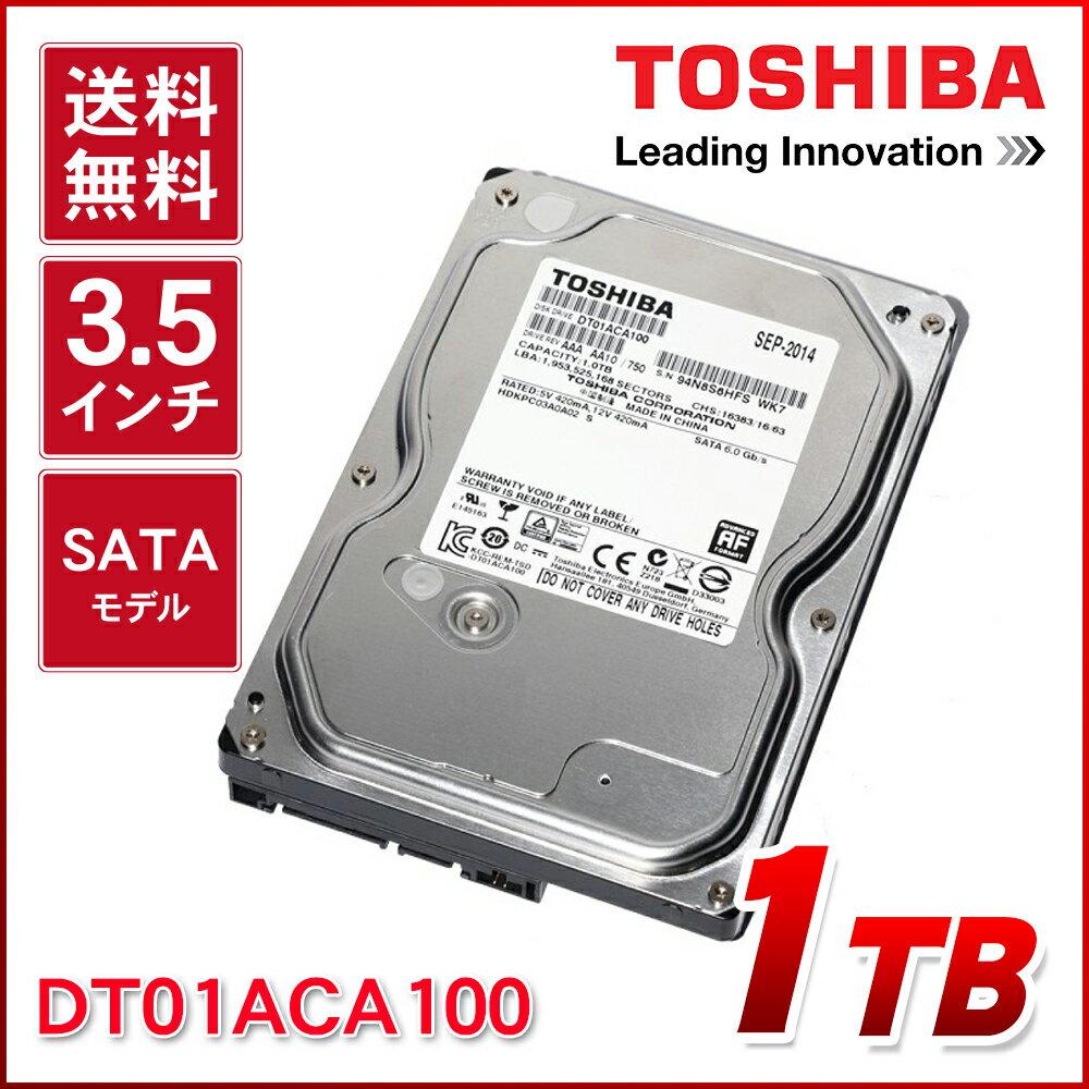【あす楽】 東芝 内蔵 ハードディスク 3.5インチ 1TB 7200RPM S-ATA DT01ACA100