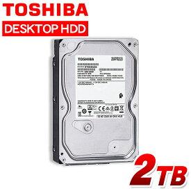 あす楽 東芝 HDD 3.5インチ 2TB 内蔵ハードディスク SATA 6Gbit/s 128MB 5400rpm 512e 新品バルク品 デスクトップPC用 DT02ABA200