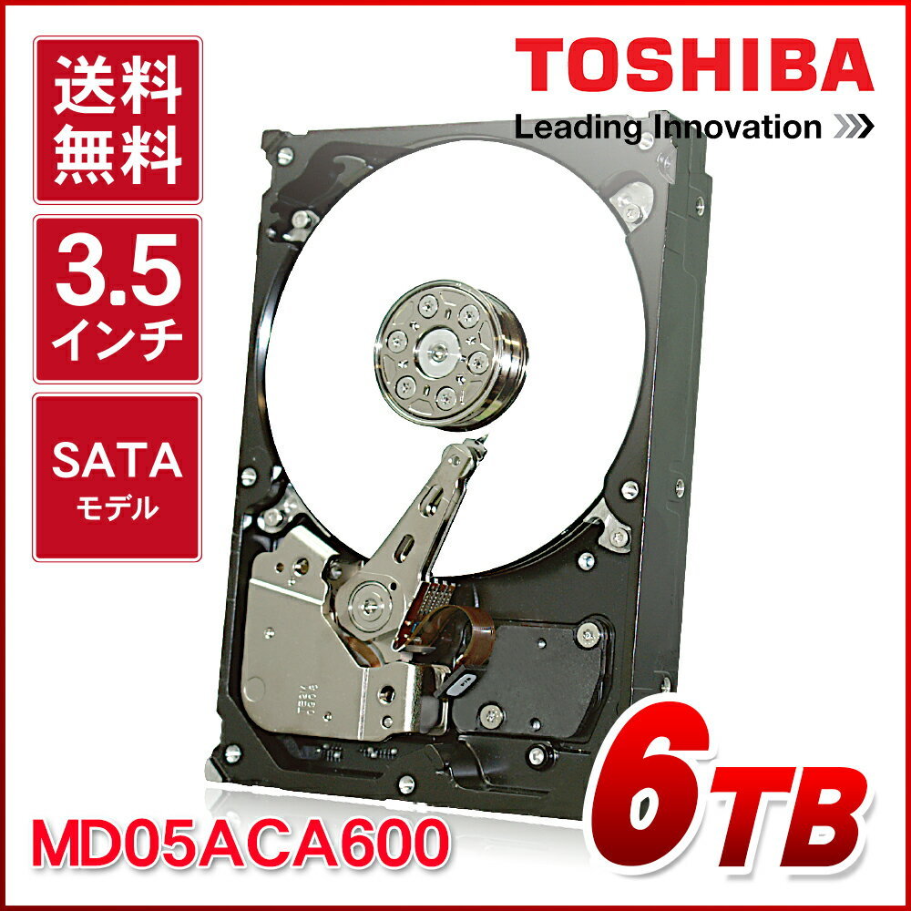 【スマホエントリーで10倍】東芝 3.5インチ 内蔵ハードディスク 6TB MD05ACA6003.5 HDD (7200rpm S-ATA600 128MB)【1年保証】