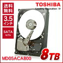 東芝 Toshiba 内蔵ハードディスク 3.5インチ 8TB MD05ACA800 SATA 128MB 7200rpm内蔵hdd 新品バルク品 1年保証