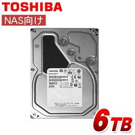 東芝 TOSHIBA MN05ACA600 3.5インチ 内蔵ハードディスク 6TB SATA 128MB 7200rpm 内蔵hdd NAS RAID 高耐久 4K byteセクター