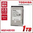 【スマホエントリーで10倍】東芝 2.5インチ 内蔵ハードディスク 1TB 5400rpm SATA 600Toshiba MQ01ABD100M