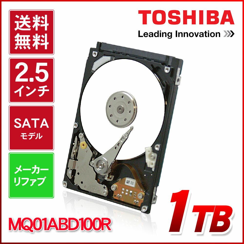 【送料込み】東芝2.5HDD 1TB MQ01ABD100 リファビッシュ品5400rpm Serial ATA300 厚さ:9.5mm