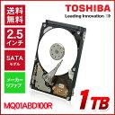 【スマホエントリーで10倍】【送料込み】東芝2.5HDD 1TB MQ01ABD100 リファビッシュ品5400rpm Serial ATA300 厚さ:9.5...