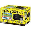 3日間限定ポイント10倍!!23日〜要エントリー【MARSHAL 箱つぶれ品】RAID対応 HDD ケースUSB3.0/SATA3 2台収納HDDケースMAL352U3RS3 レグザ/PS3