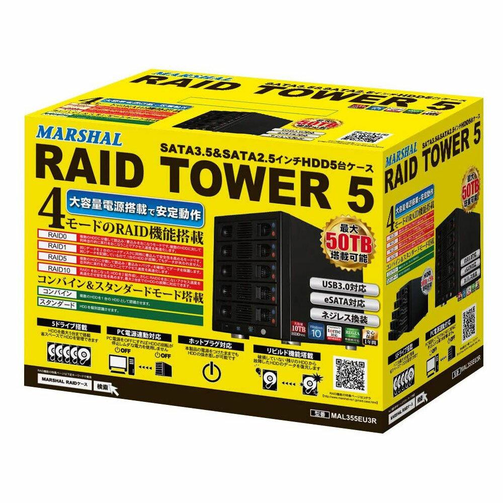 【エントリーで5倍】HDDケース 3.5インチ 2.5インチ 5台収納 RAID 対応 個別電源 ホットプラグ MAL355EU3R 新品 箱B品