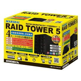 【店内ポイント5倍 7/26 1:59迄】HDDケース 3.5インチ 2.5インチ 5台収納 RAID 対応 個別電源 ホットプラグ MAL355EU3R 新品 箱B品