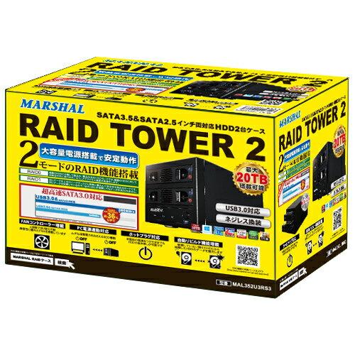 【エントリーで5倍】HDDケース 3.5 / 2.5インチ 2台収納 20TB raid 対応 冷却ファン【アウトレット箱つぶれ品】MARSHAL MAL352U3RS3