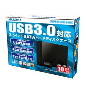 【店内ポイント5倍 7/26 1:59迄】【MARSHAL 箱つぶれ品】3.5インチ HDDケース MAL-5235SBKU3SATA USB3.0 高速転送 10TB 対応 電源連動
