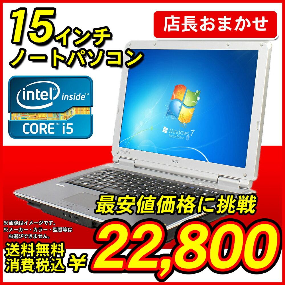 中古ノートパソコン Windows7 i5 15インチ 15.6インチ 160GB(HDD)以上 メモリ2GB以上 DVDおまかせパソコン Core i5 90日保証