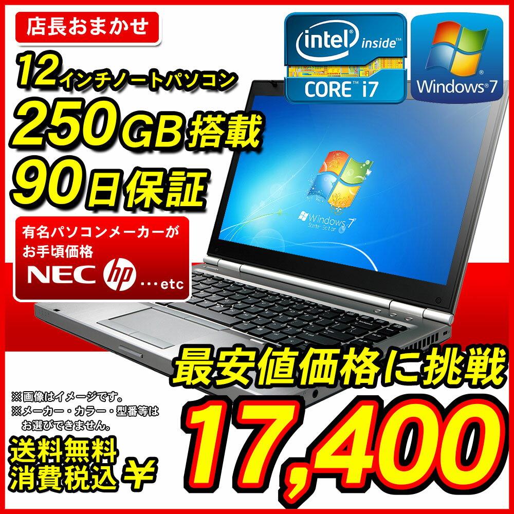 中古ノートパソコン Windows7 i7 12インチ 250GB(HDD)以上 メモリ2GB以上おまかせパソコン Core i7 90日保証