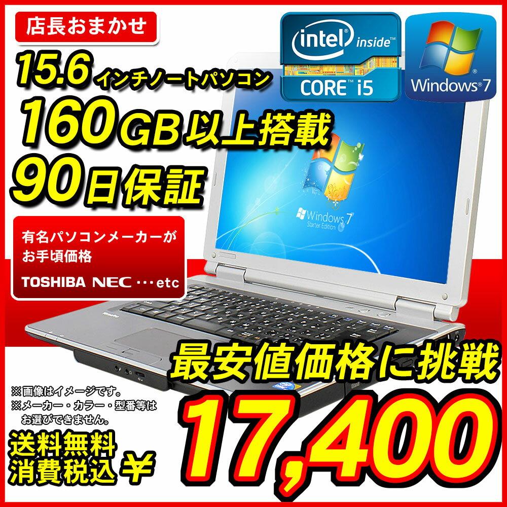 【エントリーで5倍】中古ノートパソコン Windows7 i5 15インチ 15.6インチ 160GB(HDD)以上 メモリ2GB以上 DVDおまかせパソコン Core i5 90日保証