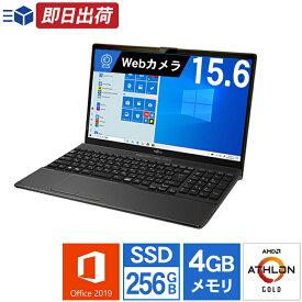富士通 ノートパソコン Office付き 中古 長期保証 SSD AMD Athlon 4GBメモリ SSD 256GB 15.6インチ HD DVD-RW Webカメラ Microsoft Office搭載 Windows10 FMV FUJITSU LIFEBOOK AH42/E1 FMVA42E1B1 無線LAN 180日保証