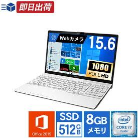富士通 ノートパソコン Office付き 中古 長期保証 SSD Core i7 8GBメモリ SSD 512GB 15.6インチ フルHD DVD-RW Webカメラ Microsoft Office搭載 Windows10 FMV FUJITSU LIFEBOOK AH53/E3 FMVA53E3W 180日保証