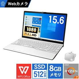 ノートパソコン office付き 新品 同様 訳あり 富士通 FMV LIFEBOOK AH76/E1 WebカメラRyzen 7 3750H Windows10 SSD 512GB 8GB 15.6インチ フルHD BD 無線LAN WPS Office付属 FMVA76E1WB