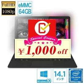 【1000円OFFクーポン 2/25 23:59迄】【あす楽】ノートパソコン 新品 Windows10 軽量 14.1インチ エントリークラス Celeron 64GB(eMMC) メモリ 4GB フルHD ノートPC MAL-FWTVPC02BB
