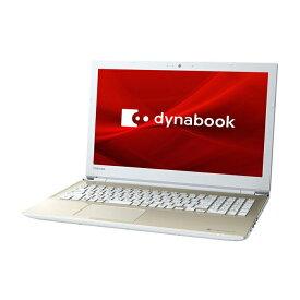 【店内ポイント5倍 4/23 20:00〜】【Webカメラ搭載 Zoom対応】ノートパソコン Office付き 新品 同様 訳あり 東芝 TOSHIBA dynabook T6/K Core i7 8550U Windows10 1TB 4GB 15.6インチ フルHD DVDマルチ Microsoft Office P1T6KPEG