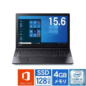 ノートパソコン Office付き 新品 同様 訳あり 東芝 TOSHIBA dynabook B3/L Core i3 7130U Windows10 SSD 128GB 4GB 15.6インチ HD Microsoft Office P1B3LBAB