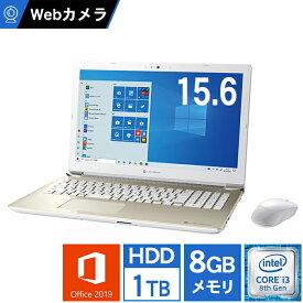 【Webカメラ搭載 Zoom対応】ノートパソコン Office付き 新品 同様 訳あり 東芝 TOSHIBA dynabook T4/L Core i3 8145U Windows10 1TB 8GB 15.6インチ フルHD DVDマルチ Microsoft Office P1T4LDBG
