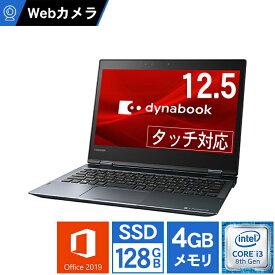 【Webカメラ搭載 Zoom対応】ノートパソコン 2in1 Office付き 新品 同様 訳あり 東芝 TOSHIBA dynabook V6/J コンバーチブル Core i3 8130U Windows10 SSD 128GB 4GB 12.5インチ フルHD Microsoft Office P1V6JPBL